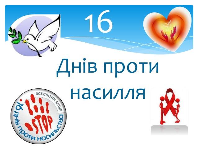aktsiya-16-dniv-proti-nasilstva-dzlrv