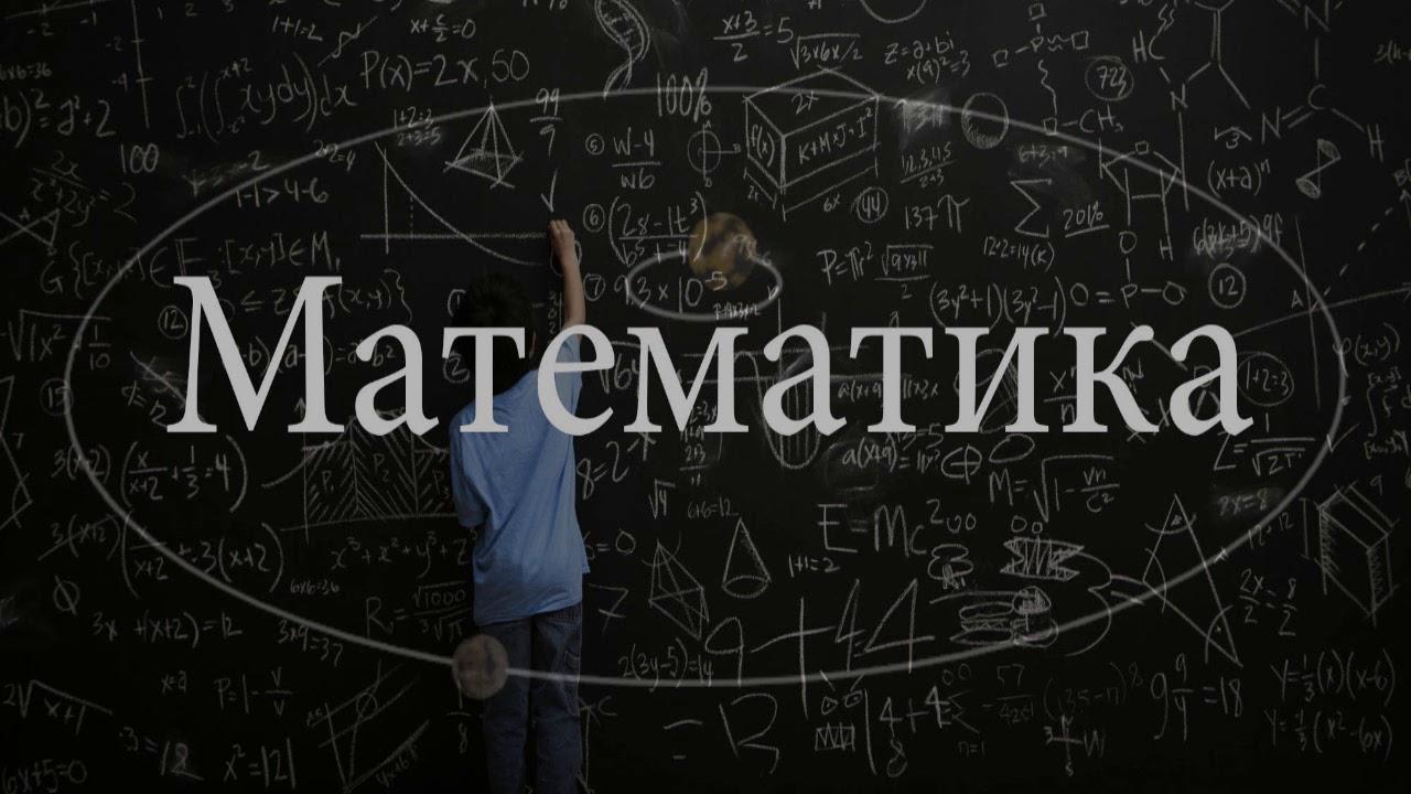 nastupniy-2020-2021-navchalniy-rik-stane-rokom-matematiki-v-ukraini-8owee
