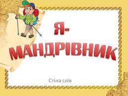 ya-mandrivnik-ayxhq