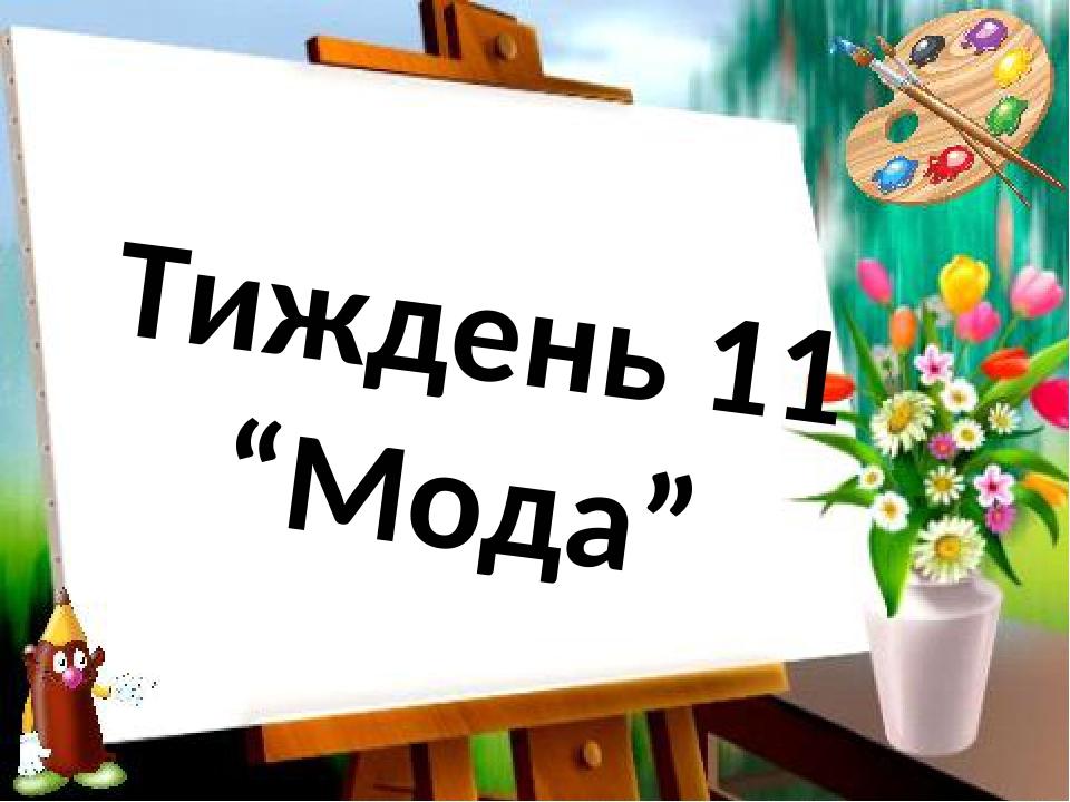 moda-rmgy9