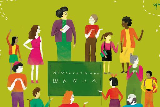programi-pidtrimki-osvitnikh-reform-v-ukraini-demokratichna-shkola-ntr12