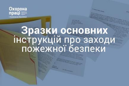 instruktsii-z-pozhezhnoi-bezpeki-mrct9
