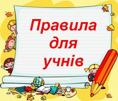 pravila-povedinki-uchniv-amdv6