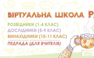 onlayn-navchannya-u-vseukrainskiy-virtualniy-shkoli-ranok-syhld