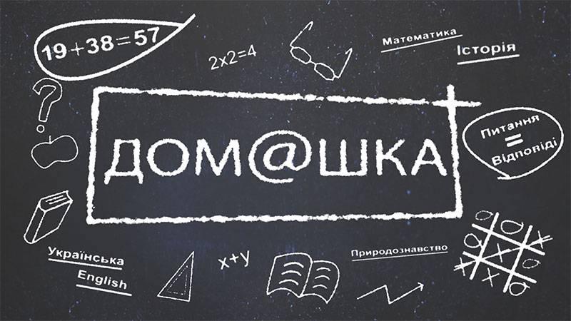 domashkana-11-kanali-3ca8i
