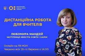 distantsiyna-robota-dlya-vchiteliv-lyubomira-mandziy-bcgd3