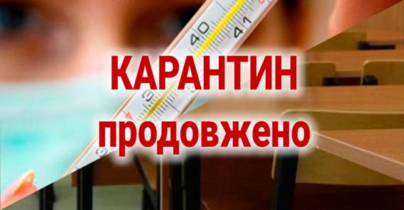 karantin-v-ukraini-prodovzheno-na-21-den-rishennya-uryadu-v2mzk