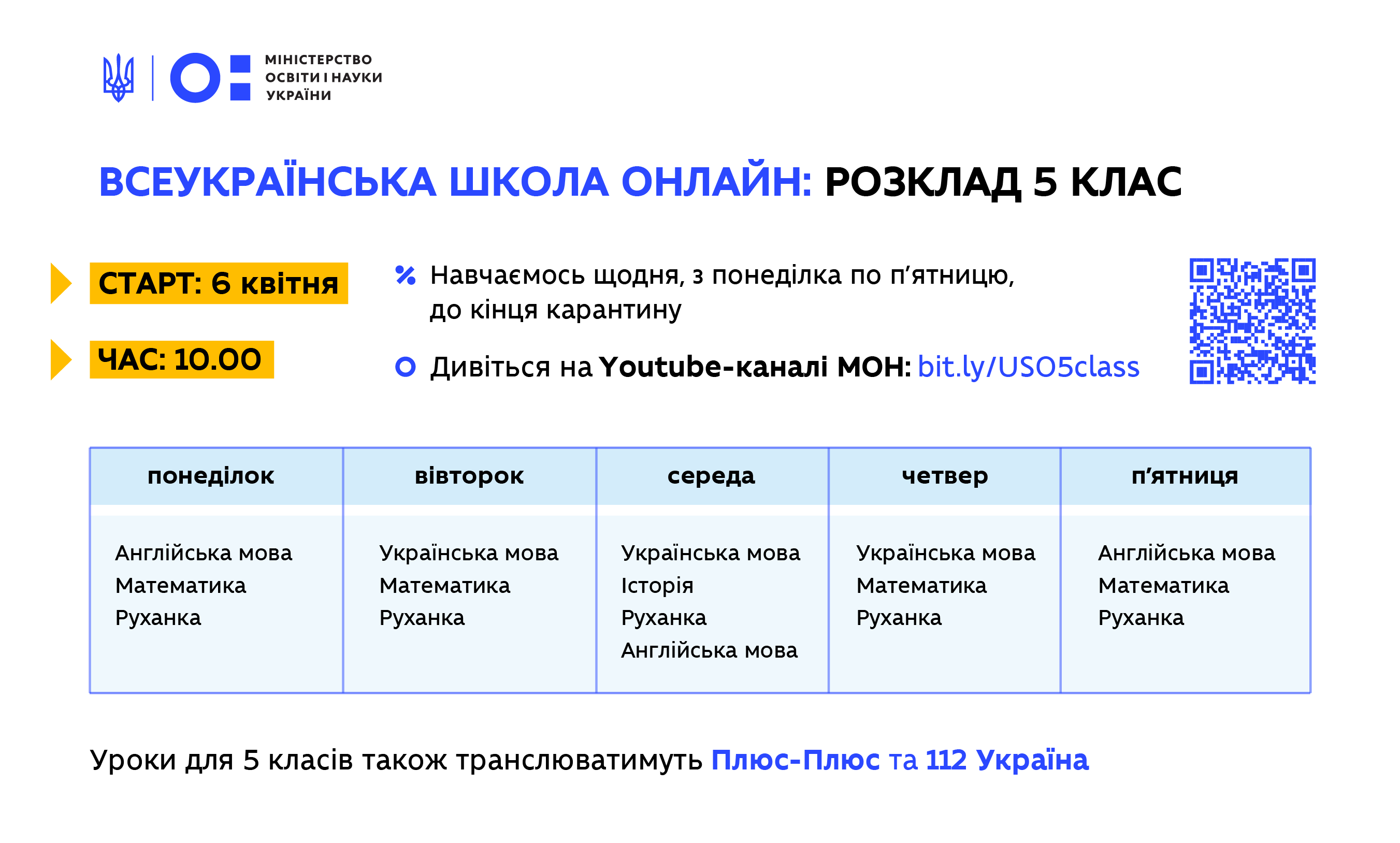 vseukrainska-shkola-onlayn-rozklad-dlya-5-11-klasiv-sqey8