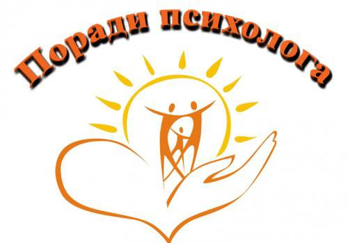 testi-vid-shkilnogo-psikhologa-dlya-garnogo-nastroyu-3txed