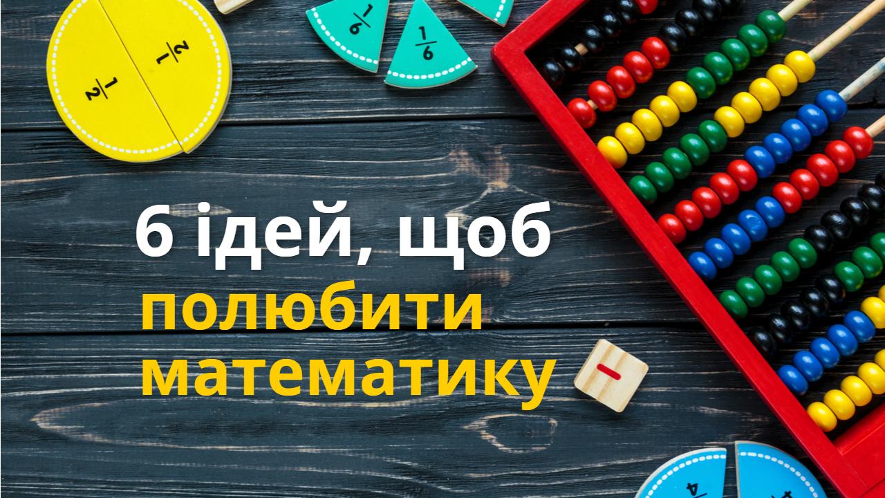 pid-chas-karantinu-shkolyari-dnipropetrovshchini-zmozhut-vivchati-matematiku-onlayn-mww06