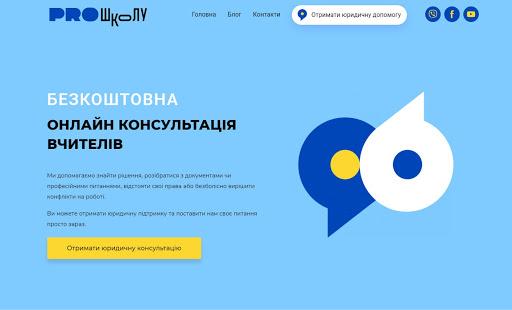 proshkolu-bezkoshtovna-yuridichna-pidtrimka-vchiteliv-b6m3v