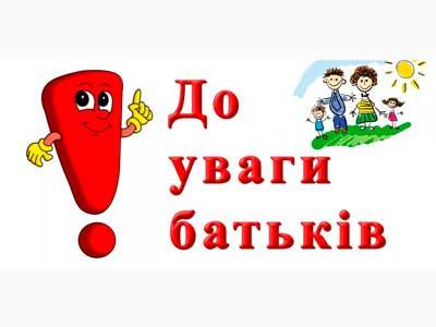 shanovni-batki-uchniv-f5hyi