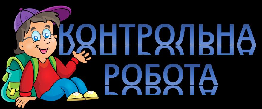 grafik-pidsumkovikh-kontrolnikh-robit-za-ii-semestr-2019-2020-nr-m4f8j