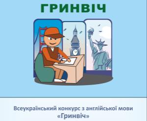 konkurs-grinvich-5mepu