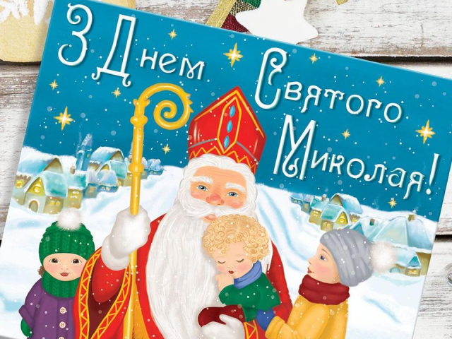 den-svyatogo-mikolaya-yrsli