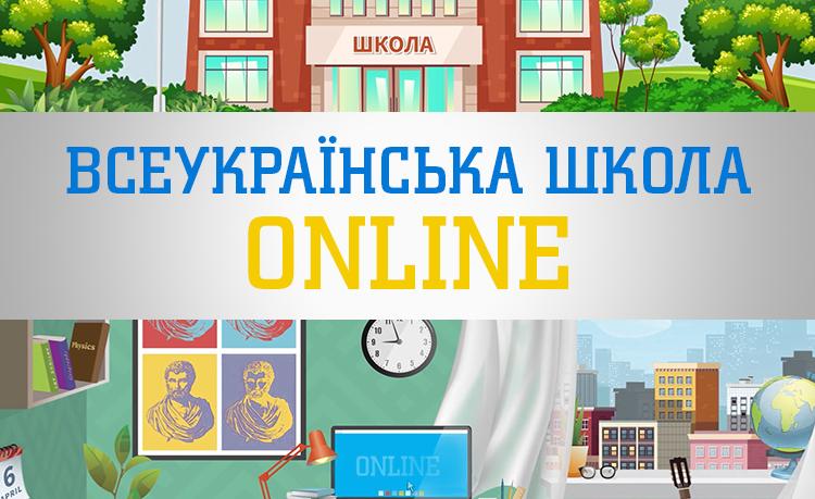 vseukrainska-shkola-onlayn-owrs2