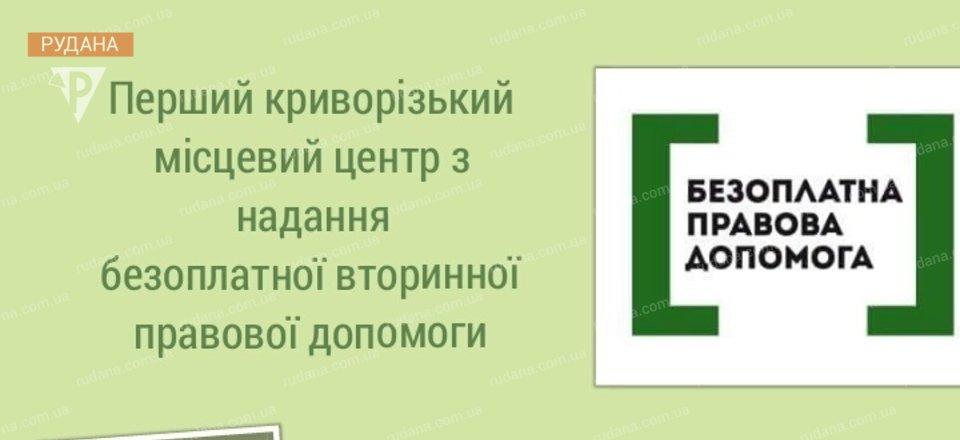 krivorizkiy-tsentr-bezoplatnoi-pravovoi-dopomogi-md048
