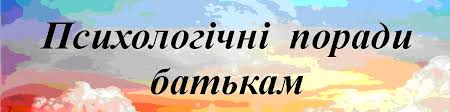 rekomendatsii-psikhologa-dlya-batkiv-wdtuc