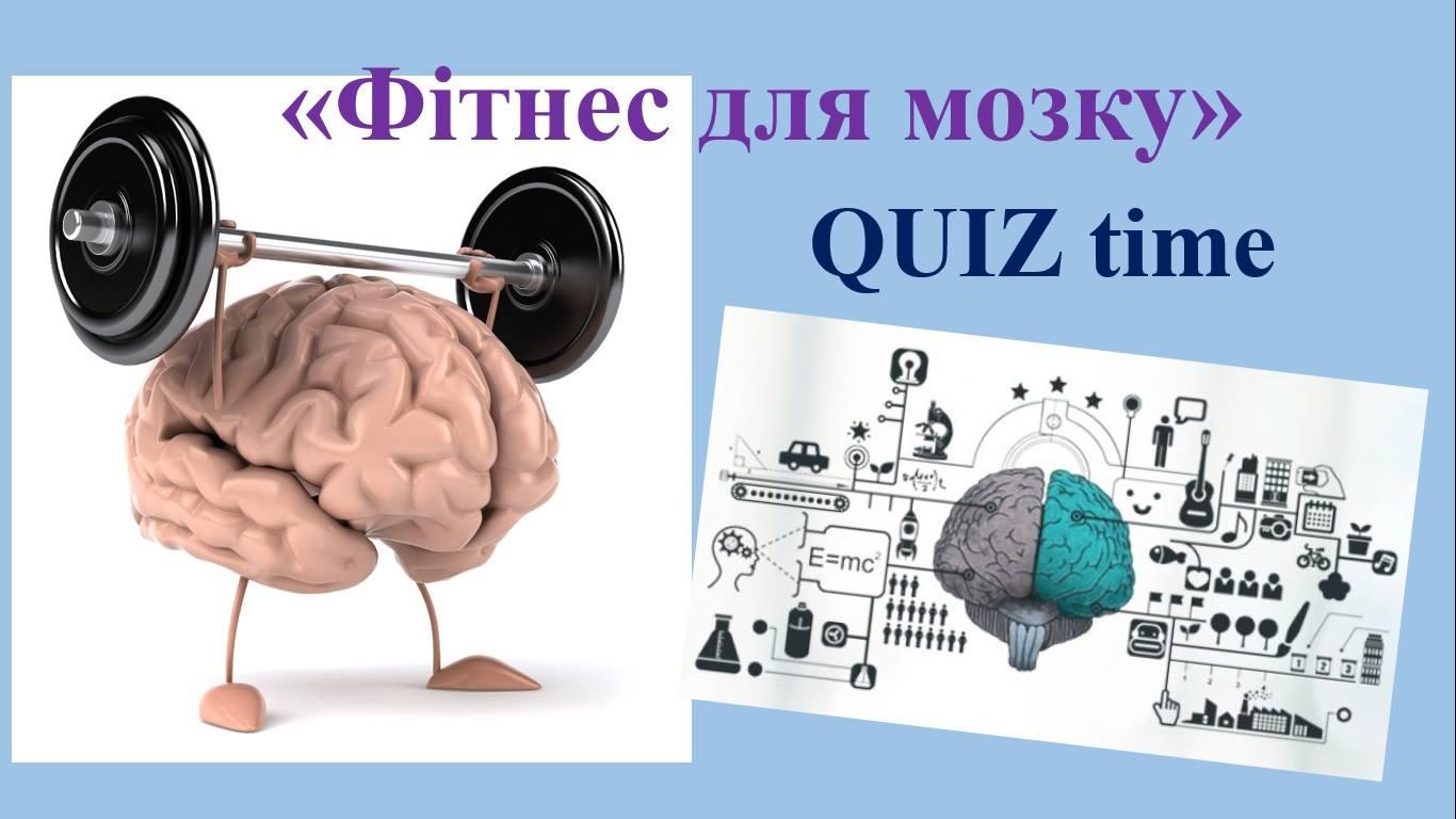 quiz-time-fitnes-dlya-mozku-xc4dz