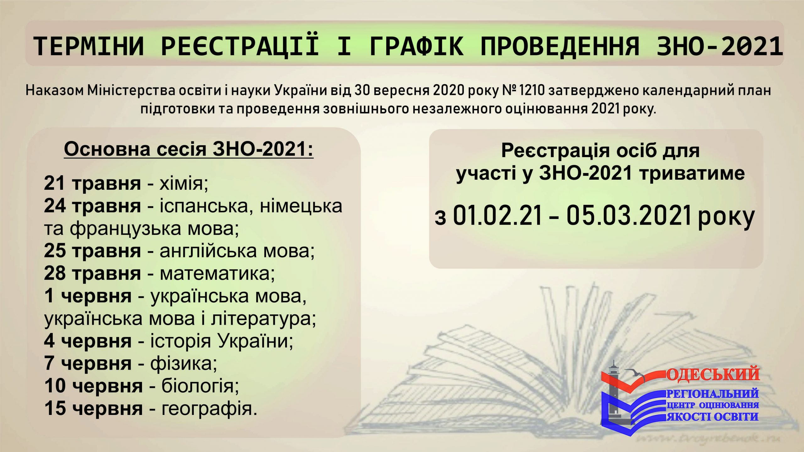 vazhlivo-dlya-vipusknikiv-11-kh-klasiv-1q1ui