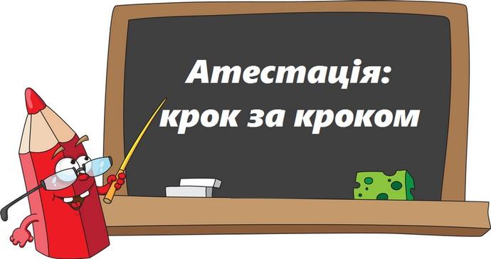atestatsiya-8ugiq