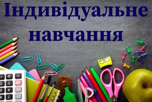 15-vidpovidey-mon-pro-individualne-navchannya-shcho-tse-i-yak-otrimati-dmbjm