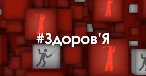miskiy-motivatsiyniy-chelendzh-do-vsesvitnogo-dnya-zdorovya-7cqss