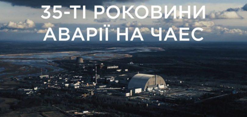 geroyam-chornobilya-mzbzl