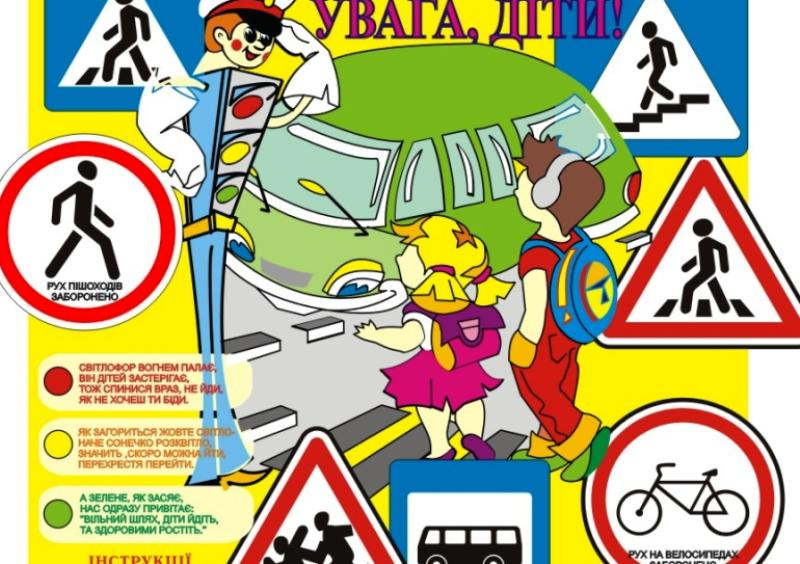 Тиждень безпеки дорожнього руху 11-17 листопада